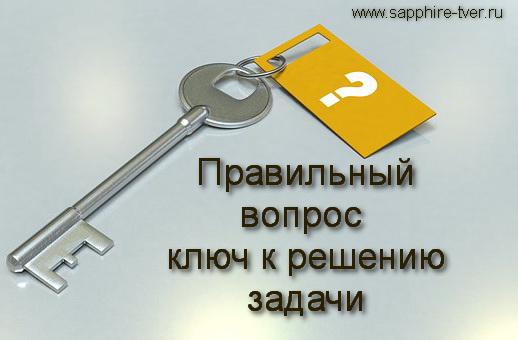 ключ к решению